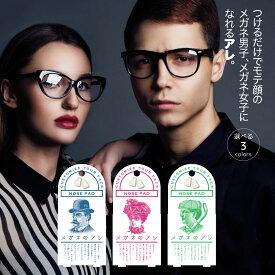 メガネのアレ 【メガネのアレ 眼鏡 めがね 鼻パッド シリコン ズレ防止 鼻あて 高さ調節】【メール便】