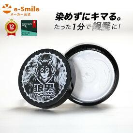 【狼男のヘアワックス】シルバーヘアーに変身!人気のシルバーワックス 送料無料