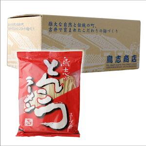 とんこつラーメン 鳥志商店 20食セット 細麺ストレート 福岡県産小麦 本場 博多 熟成 コシ とんこつ 豚骨