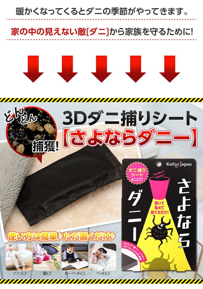 置いて、集めて、捨てるだけ☆さよならダニー ダニとり ダニ 特許取得 3D構造 皮膚炎 かゆみ カーペット 布団 ソファ 送料無料 メール便