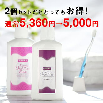 デンタオーラルピュア and デンタオーラルピュアローズ two set ☆ Rakuten ranking first place acquisition [mouthwash dental care]