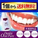 ≪クーポンで最安値≫ 歯 口臭 歯周病 予防 歯石 舌コケ 黄ばみ 通常便 送料無料 楽天ランキング1位 歯槽膿漏 芸能人…