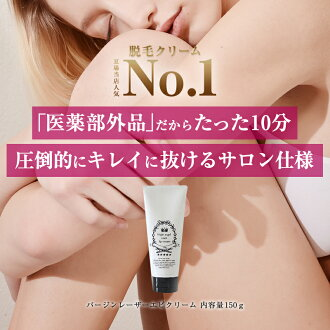 It is very popular when I always come out of the ヴァージンエンジェルレーザーエピクリーム ☆ root of hair of the ballerina habitual use of the skin crane crane completely! ☆ immediate effect hair loss cream brief for a swimmer in disfavor with resistance of the water a user