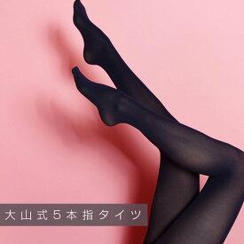 大山式5本指タイツ★3枚+オマケ1枚セット♪お得です★