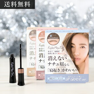 The eyebrow which does not disappear for three days just to tear off マユティント market No1 ☆ coat