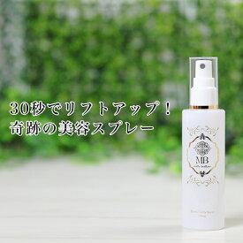 【ハーバル リフティー スプレー】リフトアップ 美容液 シワ たるみ ハリ 保湿 日本産 天然 ハーブ 配合