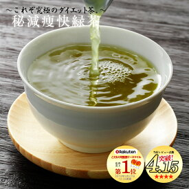 【秘減痩快緑茶(14包入り)】12種の茶葉を厳選☆ダイエット茶 無添加 デトックス むくみ 血行促進 メール便 送料無料