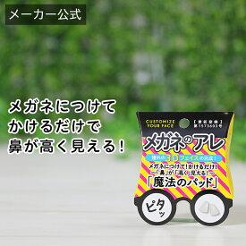 【メール便】《メガネのアレ》つけるだけで!サングラス、メガネがキマる欧米フェイスに!!日本人特有ののっぺり顔をしっかりカバー!何をしてもズレ落ちない!あれだよアレ!!魔法のめがねパッド☆