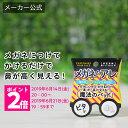【メール便】《メガネのアレ》つけるだけで!サングラス、メガネがキマる欧米フェイスに!!日本人特有ののっぺり顔を…