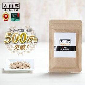大山式ダイエット〜56℃低温酵素〜新発売記念!送料無料!【メール便】