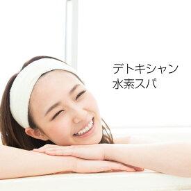 【セット商品】Detoxian 水素スパ 13個セット【アウトレット】