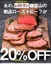 【クール便】【送料込】【鎌倉山】和牛ローストビーフ200g 鎌倉山のとろけるお肉をお楽しみください。賞味期限2017年4月26日までのため《20%OFF》★