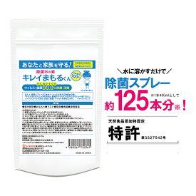 【特大容量】1袋で除菌液《125本分》★【新商品】キレイまもるくん 7月15日発売