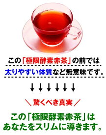 【メール便】【送料込】びっくりするくらい痩せてください!宿便をとり、脂肪を燃やし、基礎代謝をあげる!?3ステップで、みるみる生まれ変わる♪極限酵素赤茶(1.5g×14包)