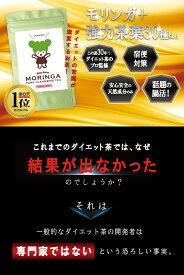 楽天ランキング1位☆モリンガ+29種類の成分配合デルクルモリンガ茶(モリンガパウダー)((3日に1包用・14包・42日分)) ダイエットサポート茶送料無料 メール便