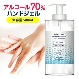 アルコールハンドジェル 500ml アルコール アルコール消毒 除菌 べたつかない 除菌ジェル 手指 手 洗い 在庫あり