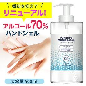 【在庫あり】微香料 アルコールハンドジェル 500ml アルコール アルコール消毒 除菌 べたつかない 除菌ジェル 手指 手 洗い