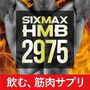 【限定特価】【送料無料】HMB サプリ シックスマックス2975 HMBを超高配合2975mg 筋肉増量サプリメント 筋肉を鍛える…