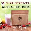 【送料無料】【メール便】★なんと半額★《WE'RE SUPER FRUITS》超希少なスーパーフルーツを使った美と健康を一気に担ベリー味のスムージー☆