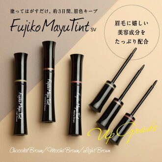"""Once in 3 days! """"Waking up"""" cute """"Natsu brow"""" does not disappear if ♪ eyebrow tint paint, rip off! Fujiko Mayu Tint / eyebrow tint Fujiko / フジコマユティント /"""