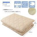 東京西川 軽量 敷きふとん ココチフィット ウール混 シングル 日本製 KD07014051