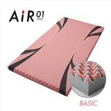 西川AIR01エアーマットレスシングルベーシックピンク日本製圧縮梱包HC09401621