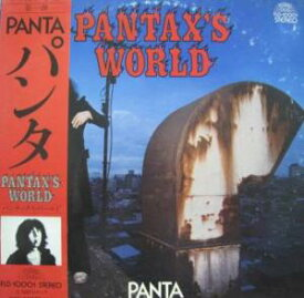 【中古】パンタックス・ワールド/パンタ