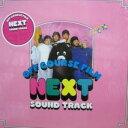 【中古】NEXT(サウンドトラック)/オフコース