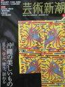 【中古】芸術新潮 2011年1月号 沖縄の美しいもの 見る、学ぶ、使う、訪ねる