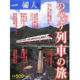 【中古】のんびり列車の旅(一個人)/ 単行本