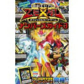 【中古】遊・戯・王ZEXAL OCG ナンバーズガイド3 KONAMI公式ガイド (Vジャンプブックス)/ Vジャンプ編集部