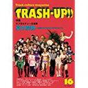 【中古】季刊 TRASH-UP!! vol.16/ 雑誌