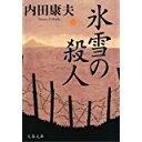【中古】氷雪の殺人/ 内田 康夫