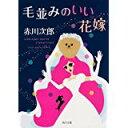 【中古】毛並みのいい花嫁 (角川文庫)/ 赤川 次郎