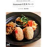 【中古】itonowaの玄米プレート ~玄米がもりもり食べられるおいしいおかず~/ 渋谷 有美