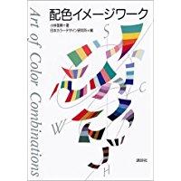 【中古】配色イメージワーク/ 小林 重順、 日本カラーデザイン研究所
