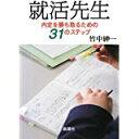 【中古】就活先生—内定を勝ち取るための31のステップ/ 竹中 紳一