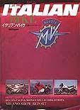 【中古】イタリアン・バイク(太陽のチャリオット) バイク ザ ワールド/スタジオ・タック(成美堂出版)