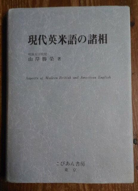 【中古】現代英米語の諸相/ 山岸 勝栄 (こびあん書房)