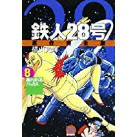 【中古】鉄人28号 原作完全版 8 希望コミックス(潮出版社)/ 横山 光輝