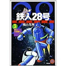 【中古】鉄人28号 原作完全版 3 希望コミックス(潮出版社)/ 横山 光輝