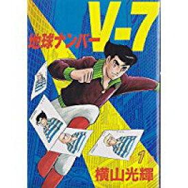 【中古】地球ナンバーV7 第1集 (KCスペシャル)講談社/ 横山 光輝