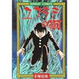 【中古】ユフラテの樹—学園SFコミックス (サンデー・コミックス)/ 手塚 治虫