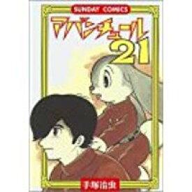 【中古】アバンチュール21 (サンデー・コミックス)/ 手塚 治虫