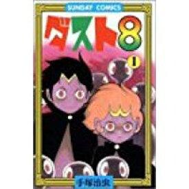 【中古】ダスト8 1—ヒューマンコミックス (サンデー・コミックス)/ 手塚 治虫