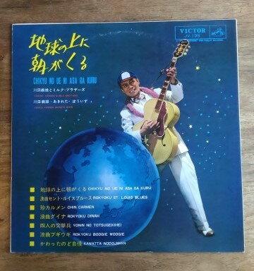 【中古】「地球の上に朝がくる」川田義雄とミルク・ブラザース、あきれたぼういず/アナログLP盤