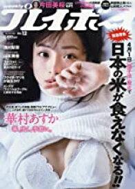 【中古】週刊プレイボーイ(No.12) 2018年 3/19 号 / [雑誌]