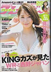 【中古】週刊プレイボーイ(No.29) 2018年 7/16 号 / [雑誌]