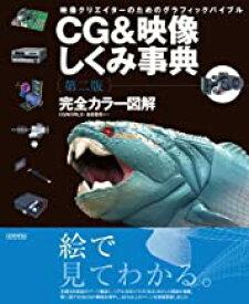 【中古】CG&映像しくみ事典—完全カラー図解 映像クリエイターのためのグラフィックバイブル (CG WORLD SPECIAL BOOK) / 永田 豊志、 CGWORLD