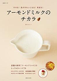 【中古】アーモンドミルクのチカラ 生活シリーズ / 坂口もとこ